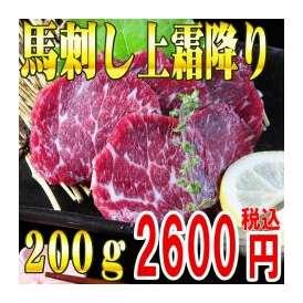 【料理100選】上霜馬刺し 200g 【50g×4食】【中トロ】