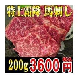 【限定特別商品】特上霜降大トロ馬刺し200g【4800円→3600円】