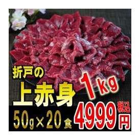 【料理王国100選】 上赤身馬刺し1kg 【50g×20食】7960円→4999円