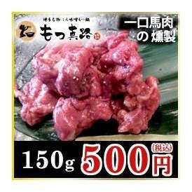 一口馬肉の燻製