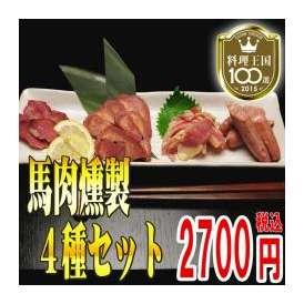 【2セット購入で送料無料】馬肉の燻製4種セット【フタエゴの燻製・馬タン燻製・赤身の一口燻製・馬肉ウィンナー】