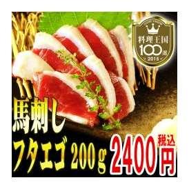 【料理王国100選】馬刺し フタエゴ 200g 【50g×4食】
