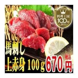 【料理王国100選】馬刺し 赤身 100g 【50g×2食】