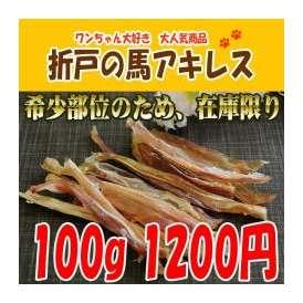 【天然素材100%国産品】折戸の馬アキレス【100g】