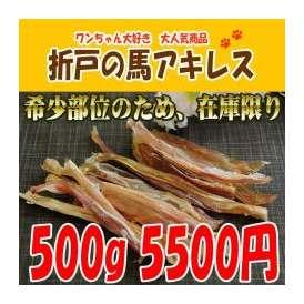【天然素材100%国産品】折戸の馬アキレス【500g】