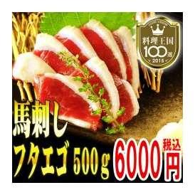 【料理王国100選】馬刺し フタエゴ 500g 【50g×10食】