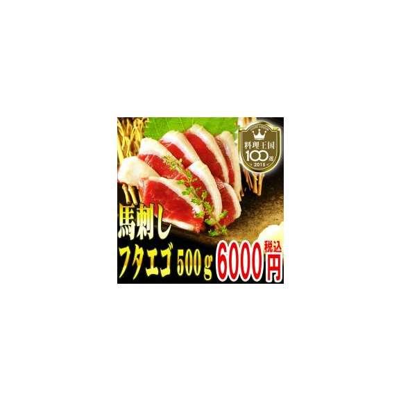 【料理王国100選】馬刺し フタエゴ 500g 【50g×10食】01