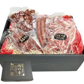 【贈り物に】馬肉の燻製4種お手軽ギフトセット【送料無料・のし無料・ギフト包装無料】
