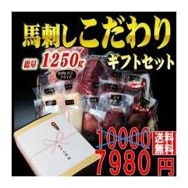 【最高級霜降・レバ刺など9種セット】 馬刺しこだわりギフトセット 10000円→7980円 【送料無料】