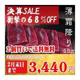 決算SALE 8000円→3440円【料理王国100選】 霜降り馬刺し 1kg 【50g×20食】