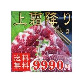 【料理王国100選】上霜降り馬刺し1kg 【50g×20食】【中トロ】