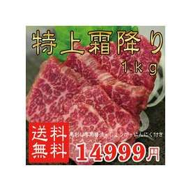 【限定特別商品】特上霜降大トロ馬刺し1kg【16000円→14999円】