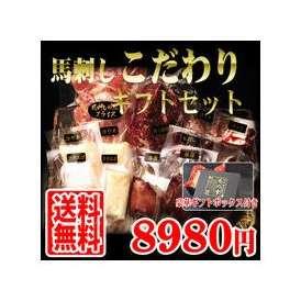 【送料無料】馬刺しこだわり6種&燻製3種ギフトセット御中元に最適 オリジナルギフト包装・のし無料】