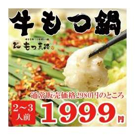 期間限定価格 2980→1999円 もつ真路のもつ鍋 2~3人前