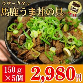 馬鹿うま丼 5食セット 150g×5個 計750g