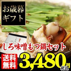 【お歳暮ギフト】送料無料 本格博多しろ味噌もつ鍋ギフトセット 2~3人前/豪華ギフトボックス付き/のし付き