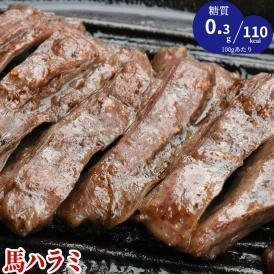 【送料無料】数量限定 希少部位 「馬肉のハラミ」 インサイドスカート 加熱用 900g~/焼肉/バーベキュー/
