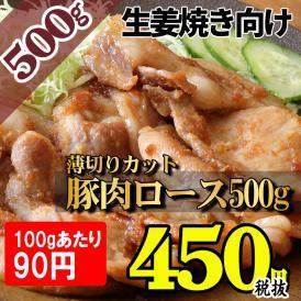 薄切りカット 豚肉ロース500g 生姜焼き向け/焼肉/
