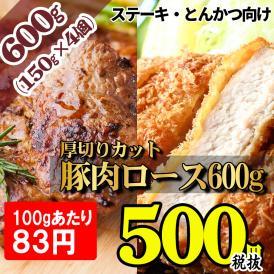 豚肉ロース600g ステーキ・とんかつ向け