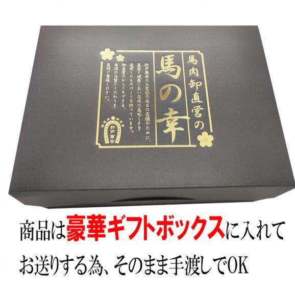 【送料無料】馬肉堪能ギフトセット 計870g/計9種/馬刺しのタレ付き/豪華ギフトBOX付き02