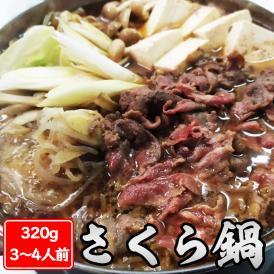 【送料無料】さくら鍋セット 320g (3-4人前) 特製スープ&ラー麦麺付き