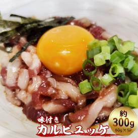 【送料無料】新鮮馬刺し 味付きカルビユッケ 300g 約60g×5P(約5人前)