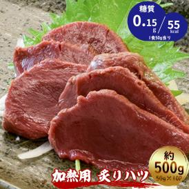 【送料無料】新鮮馬肉 加熱用 炙りハツ 500g 約50g×10P(約10人前)馬刺し専用醤油・しょうが・にんにく付き