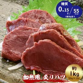 【送料無料】新鮮馬肉 加熱用 炙りハツ 1kg 約50g×20P(約20人前)馬刺し専用醤油・しょうが・にんにく付き