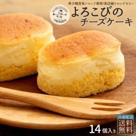 チーズケーキ よろこびのチーズケーキ 14個セット 送料無料 西内花月堂  お取り寄せスイーツ