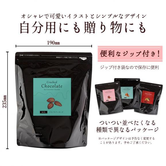 種類が選べるクーベルチュールの贅沢割れチョコ 270g 割れチョコレート チョコレート 送料無料06