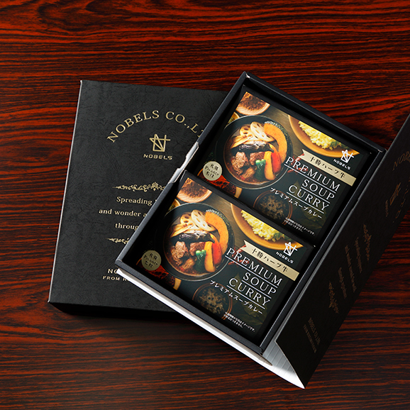 十勝ハーブ牛プレミアムスープカレー BOOK型2入ギフト04