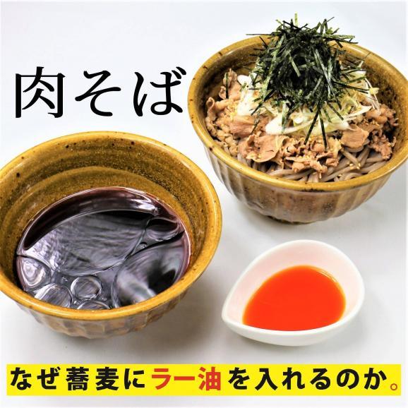 1日10食限定!なぜ蕎麦にラー油を入れるのか。ラー油入り肉そば3食セット01