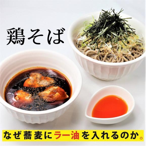 1日10食限定!なぜ蕎麦にラー油を入れるのか。ラー油入り鶏そば3食セット01