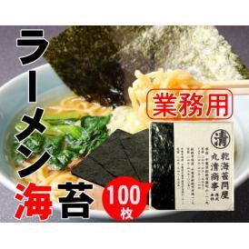 業務用ラーメン焼のり(千葉県産)