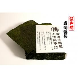 寿司海苔(千葉県産)