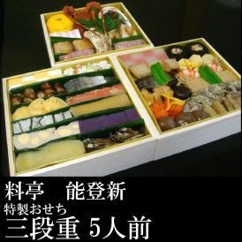 料亭 能登新 手作りおせち料理<三段重>