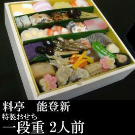 料亭 能登新 手作りおせち料理<一段重>