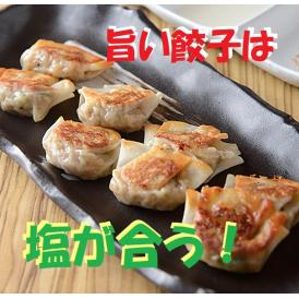 バームクーヘン豚に3種類の貝(ハマグリ・アサリ・しじみ)の旨みを練り込んだ旨み凝縮餃子!「うまい餃子は塩が合う♪」・・60個入り