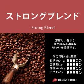 小川珈琲直営店のコーヒー ストロングブレンド(粉)