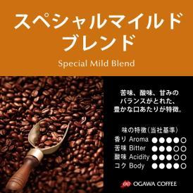 小川珈琲直営店のコーヒー スペシャルマイルドブレンド(粉)