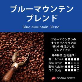 小川珈琲直営店のコーヒー ブルーマウンテンブレンド(粉)