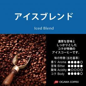 小川珈琲直営店のコーヒー アイスブレンド(粉)