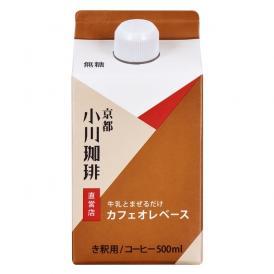 小川珈琲 直営店カフェオレベース  無糖