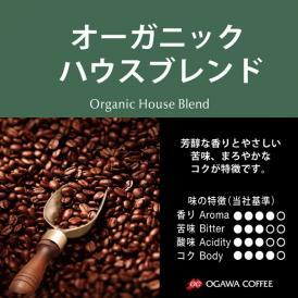 小川珈琲直営店のコーヒー オーガニックハウスブレンド (豆)