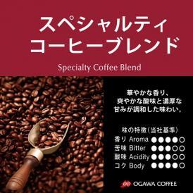 10%OFFセール! 小川珈琲直営店のコーヒー スペシャルティコーヒーブレンド(粉)