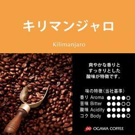 小川珈琲直営店のコーヒー キリマンジャロ(粉)