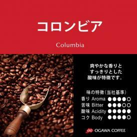 10%OFFセール! 小川珈琲直営店のコーヒー コロンビア (豆)