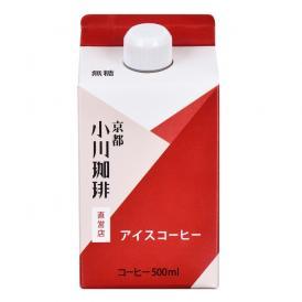 小川珈琲 直営店アイスコーヒー(無糖)