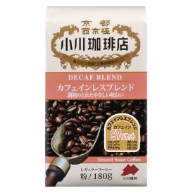 カフェインレスブレンド(粉)