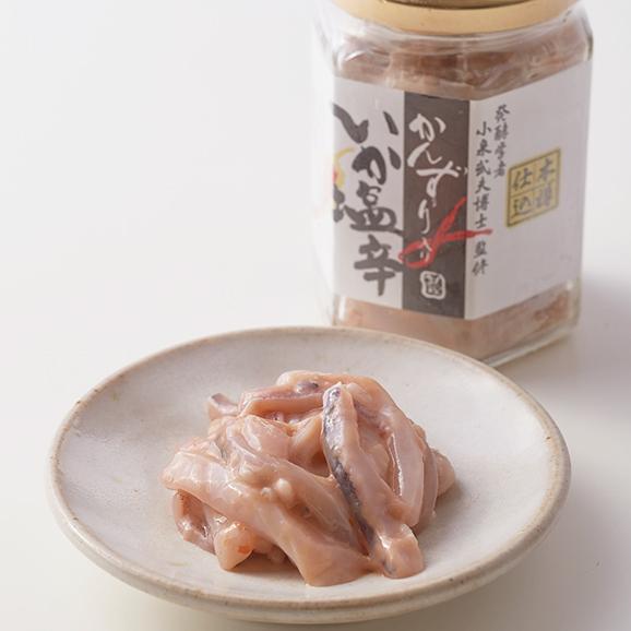 かんずり入りイカ塩辛 120g01